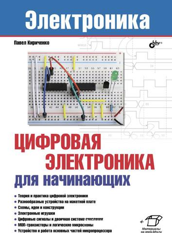 Цифровая электроника для начинающих (П. Кириченко)