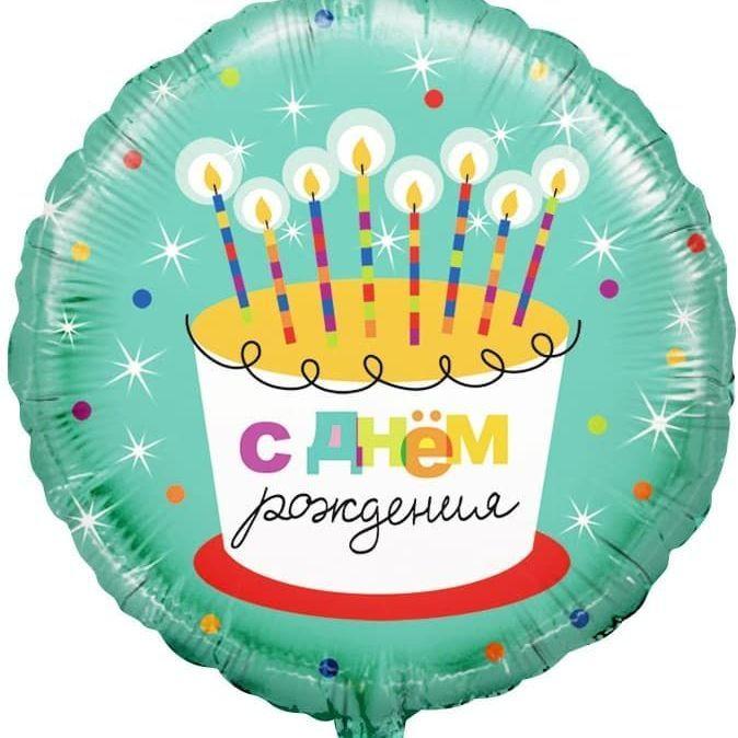 Фольгированный шар круг , торт со свечками, 46 см