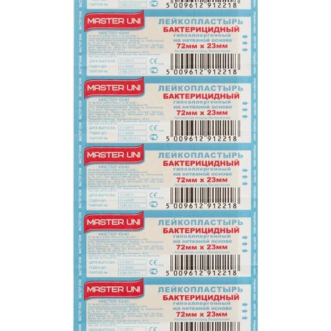 Пластырь бактерицидный Master Uni 7.2x2.3 см на нетканой основе (телесный, 10 штук)