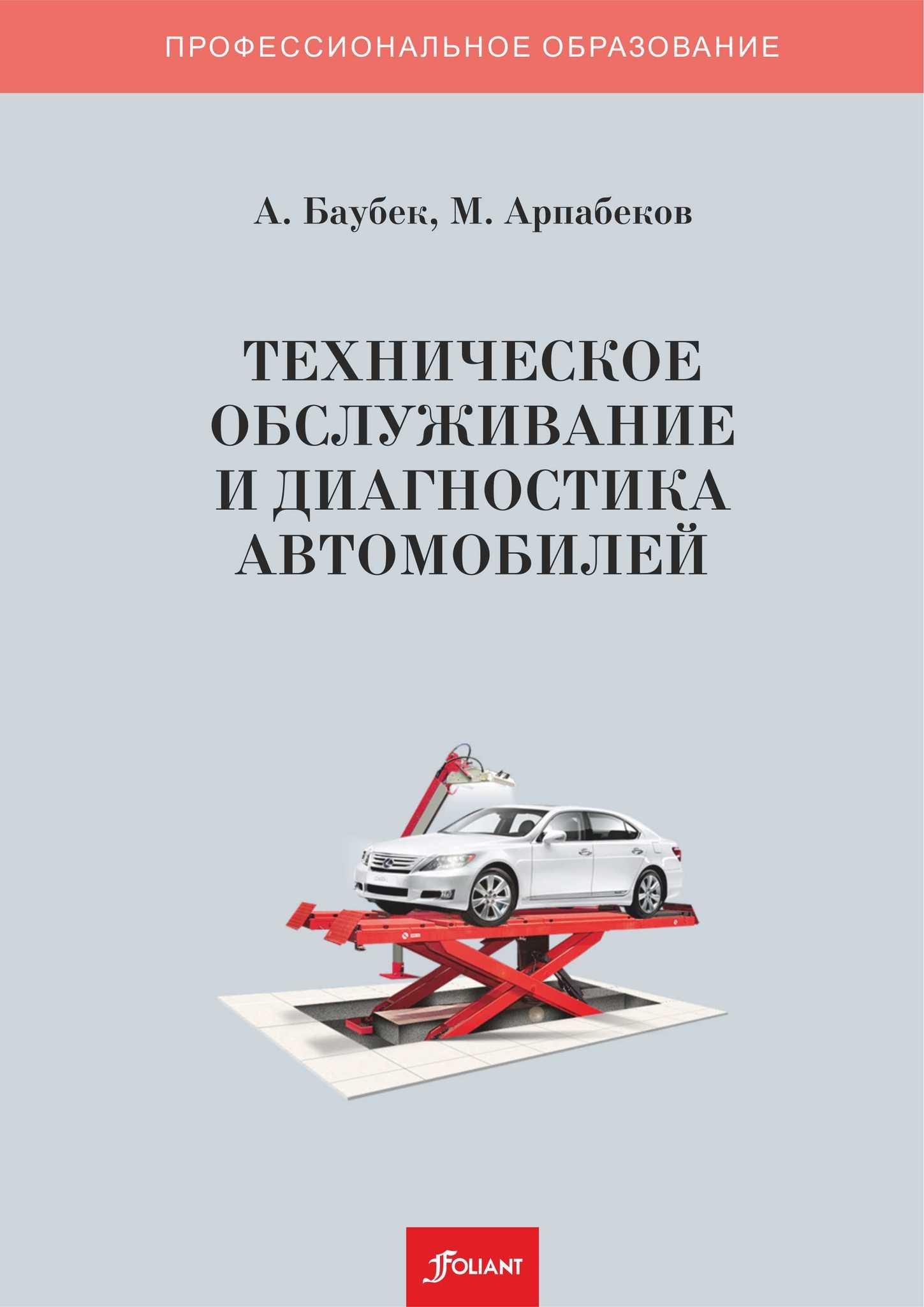 Техническое обслуживание и диагностика автомобилей