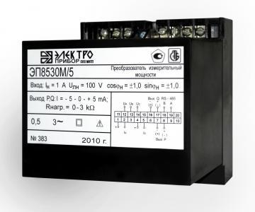 ЭП8530М/1-8 ПРЕОБРАЗОВАТЕЛИ ИЗМЕРИТЕЛЬНЫЕ МОЩНОСТИ ЭП8530М (3-х фазные, активной и реактивной переменного тока) (Аналоги: Е849)