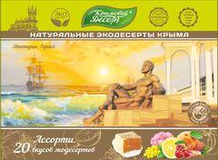 Крымский десерт ассорти «Евпатория»