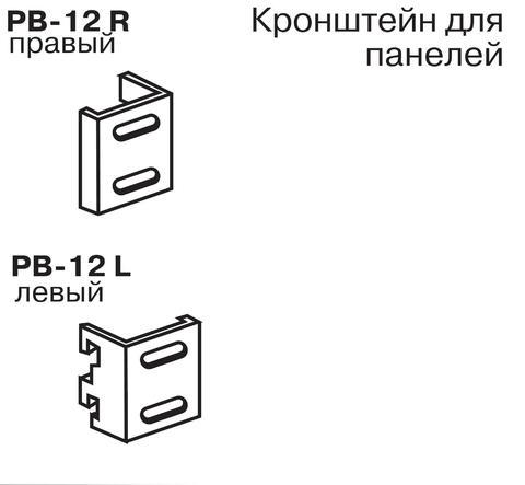 PB-12 L  Кронштейн для панелей (левый)