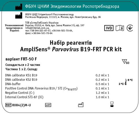 R084(2)M-U Набір реагентів AmpliSens® Parvovirus B19-FRT PCR kit  Модель: варiант FRT-50 F