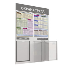 Информационный стенд настенный Attache Охрана труда пластиковый A4 950х625 мм (1 отделение + 5 демопанелей)