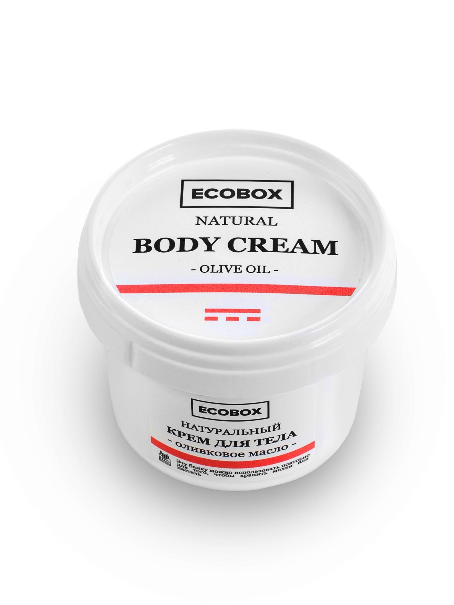 Натуральный крем для тела Оливковое масло ECOBOX