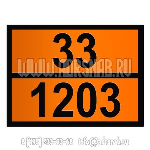 33-1203 (БЕНЗИН МОТОРНЫЙ)