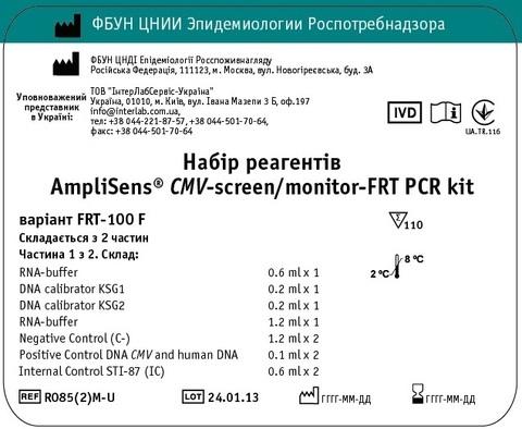 R085(2)M-U Набір реагентів AmpliSens® CMV-screen/monitor-FRT PCR kit Модель: варiант FRT-100 F