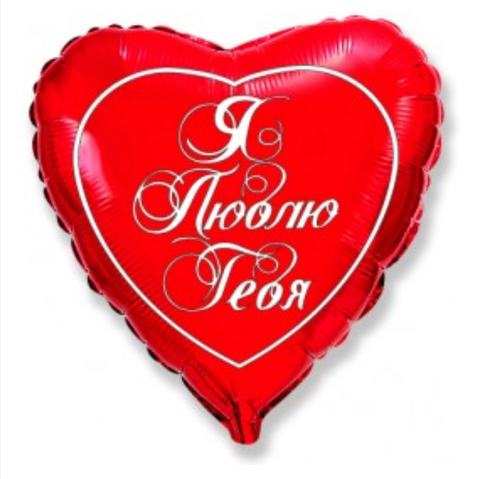 Фольгированный шар «Серце - я тебя люблю» #148880