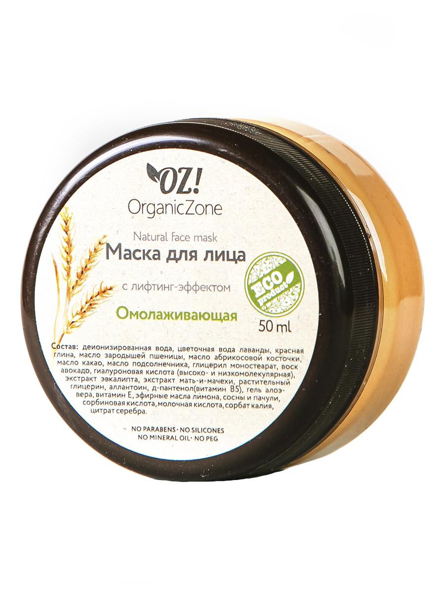 Маска для лица «Омолаживающая» с лифтинг-эффектом OrganicZone