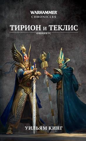 Warhammer Chronicles. Тирион и Теклис