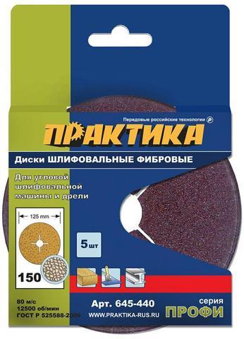 Круги фибровые гибкие ПРАКТИКА с центральным отверстием, 125 мм P 150  (5шт.) картонный по (645-440)