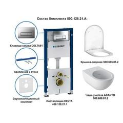 Кпить комплект инсталляции c унитазом Geberit Acanto 500.128.21.A в Краснодаре с сиденье микролифтом