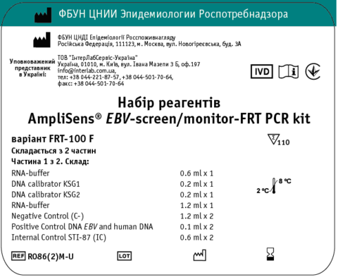 R086(2)M-U    Набір реагентів AmpliSens® EBV-screen/monitor-FRT PCR kit Модель: варiант FRT-100 F