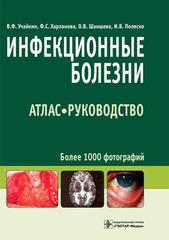 Инфекционные болезни: атлас-руководство