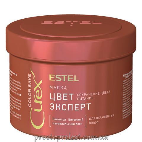 Estel Curex Color Save Mask - Маска для окрашенных волос