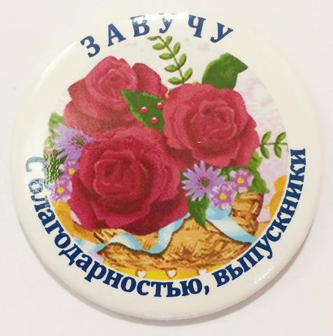 Значок «ЗАВУЧУ» Диаметр 56мм (розы)