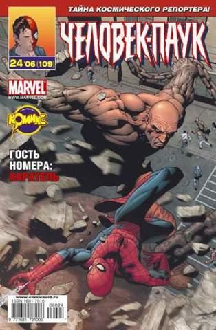Человек-Паук №109
