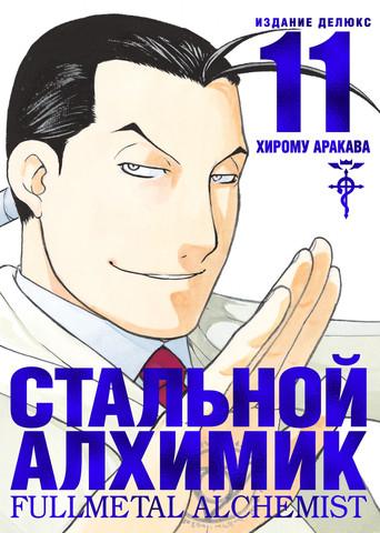 Стальной Алхимик. Книга 11