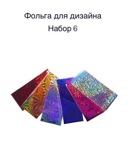 Фольга для дизайна ногтей /набор №6 купить за 100руб