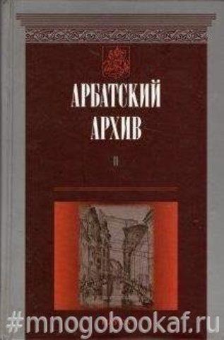 Арбатский архив: Историко-краеведческий альманах. Вып. 2