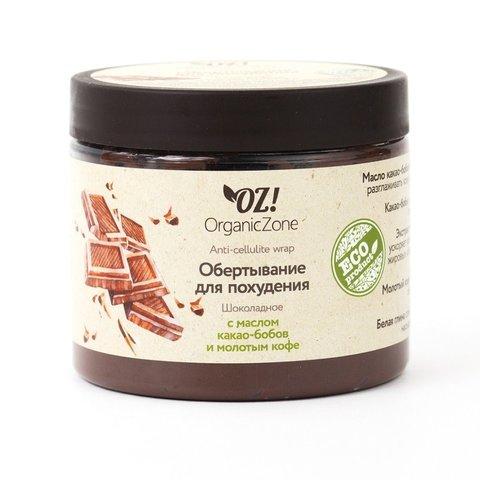 OZ! Обертывание для похудения шоколадное с маслом какао бобов и молотым кофе 350мл