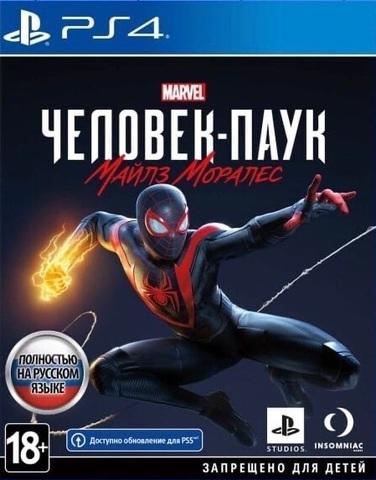 MARVEL Человек-Паук: Майлз Моралес (PS4, русская версия)