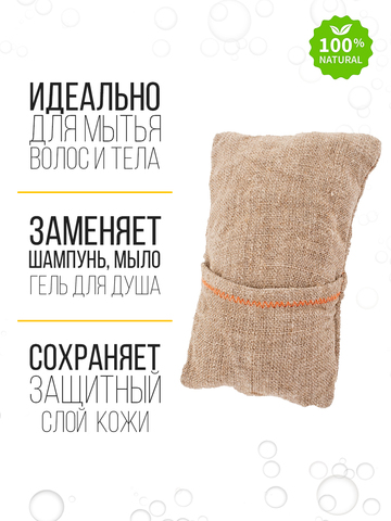 Мочалка Мыльные орехи® - природное средство для мытья тела и волос