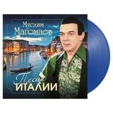 Муслим Магомаев / Песни Италии (Coloured Vinyl)(LP)