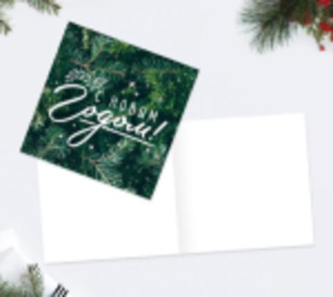 Мини-открытка «С Новым годом!» ель, 7*7см