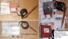 термостат регулируемый Аристон и др. 65151742