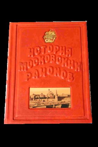 История московских районов
