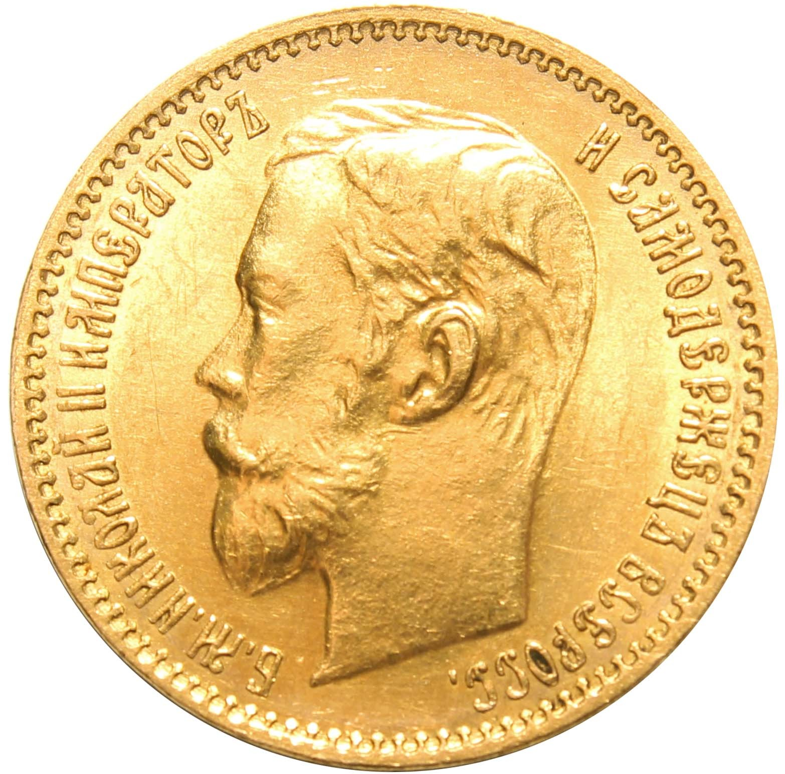 5 рублей 1902 г. (АР). Николай II XF