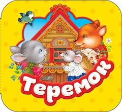 Теремок (Гармошки)
