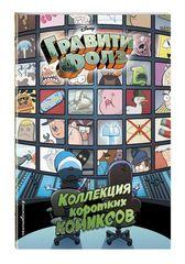 Гравити Фолз. Коллекция коротких комиксов