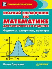 Краткий справочник по математике для абитуриентов и студентов. Формулы, алгоритмы, примеры