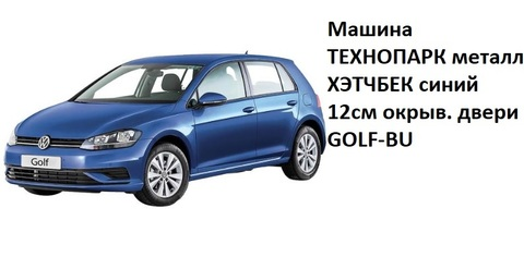 Машина мет. GOLF-BU Хэтчбек технопарк