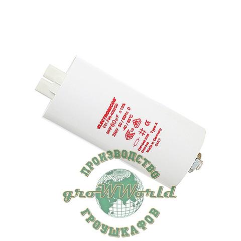 Конденсатор 60 мкФ (для 600W)