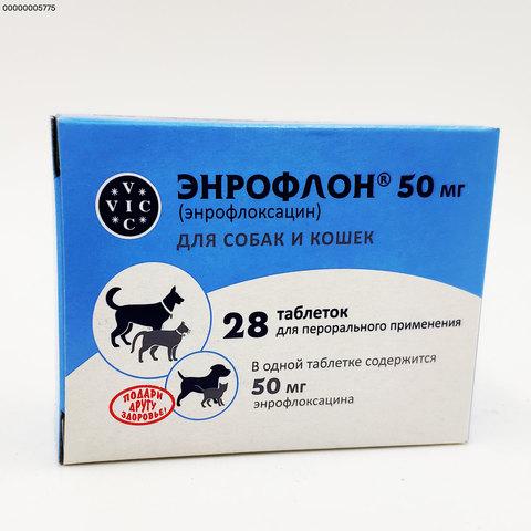 Энрофлон 50 мг. 28 таб.