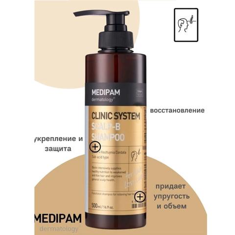 MEDIPAM Клиник систем Укрепляющий шампунь от выпадения волос (500мл) / Clinic System Scalp-B Shampoo
