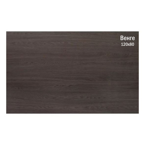 Кухонный стол Urban Lofl/Лофт (120х80). Венге темный