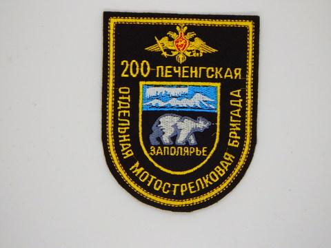 Шеврон вышит. Заполярье Печенгская 200 Отдельная мотострелковая бригада