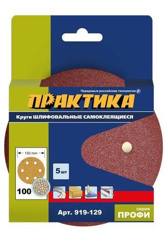 Круги шлифовальные на липкой основе ПРАКТИКА 6 отверстий,  150 мм P100  (5шт.) картонный п (919-129)
