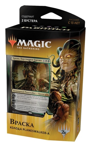 MTG: Guilds of Ravnica Planeswalker Deck RU