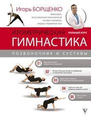 Изометрическая гимнастика: позвоночник и суставы
