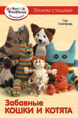 """Книга """"Забавные кошки и котята. Вяжем спицами"""" Сью Стратфорд"""