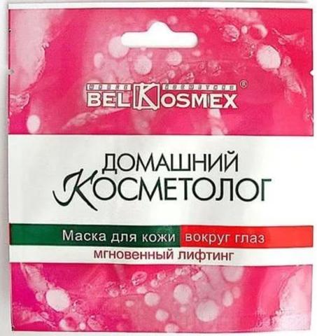 BelKosmex  ДОМАШНИЙ КОСМЕТОЛОГ Маска для кожи вокруг глаз мгновеновенный лифтинг 3г