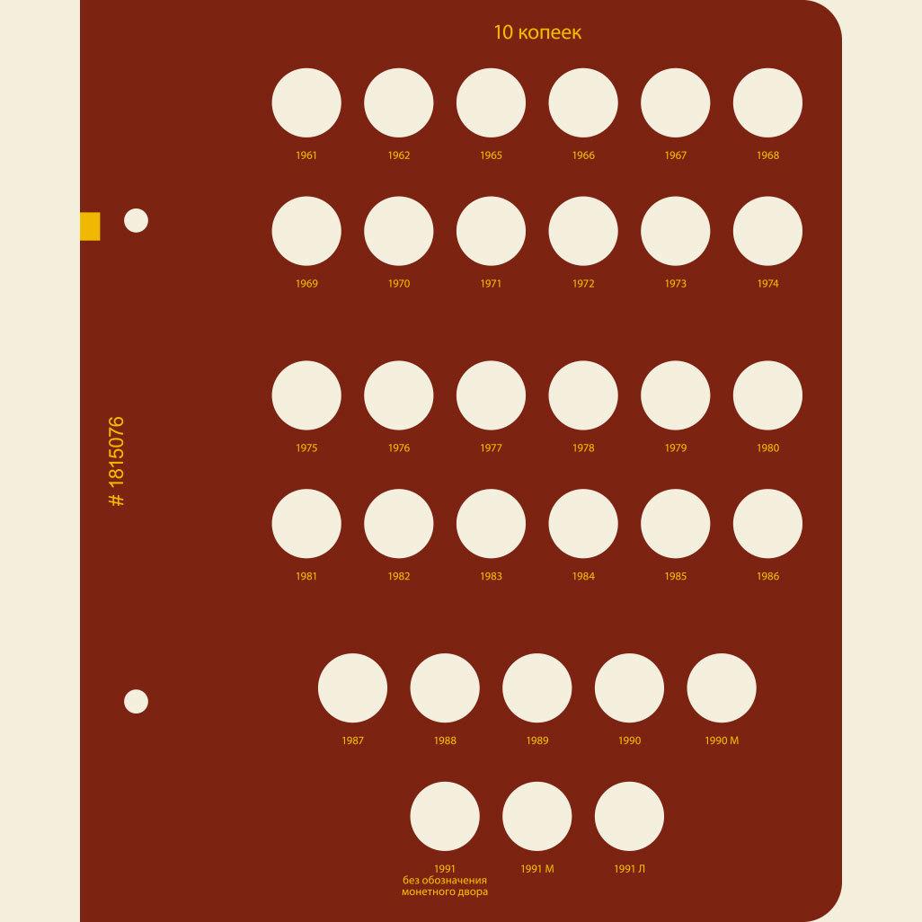 Альбом для монет СССР регулярного выпуска. 1961-1991. Серия «по номиналам». Том 1