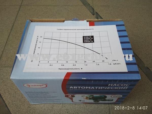 Насос Vodotok (XinWilo) для подкачки X15GR-18, гор. и хол.вода, 1,8 бар стоимость