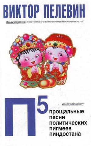 П5 | В. Пелевин (rebook)